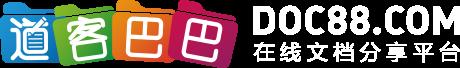 道客巴巴 在线文档分享平台