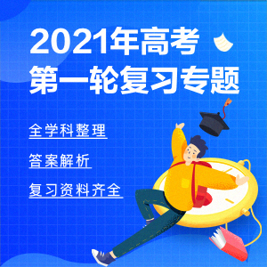 2021年高考第一轮复习专题