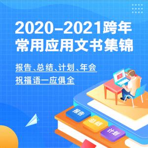 2020-2021跨年常用应用文书集锦