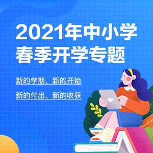 2021年中小学春季开学专题