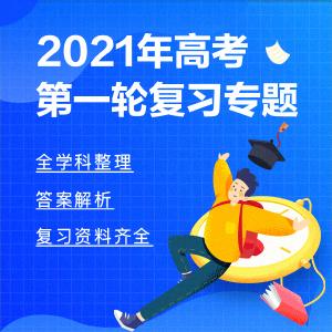 2021年高考第一輪復習專題