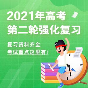 2021年高考第二輪強化復習